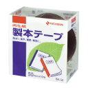 【ニチバン】 製本テープ 黒 50mm×10m BK-506 入数:1