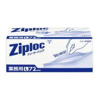 【旭化成】 ジップロック フリーザーバッグ L 業務用 72枚入フリ−ザ−バツグL72 入数:1 ★ポイント10倍★
