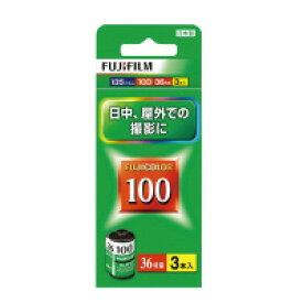 【富士フイルム】 35mmフィルム 36枚撮り 3本 100R36EX3SB 入数:1