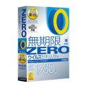 【ソースネクスト】 ウイルスセキュリティZERO Windows10対応版0000198130 入数:1