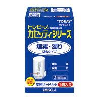【東レ】 カセッティシリーズ用 交換カートリッジ 塩素・濁り除去タイプ MKCJ 入数:1 ★ポイント5倍