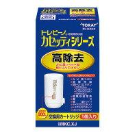 【東レ】 カセッティシリーズ用 交換カートリッジ 13項目除去タイプ MKCXJ 入数:1 ★ポイント5倍