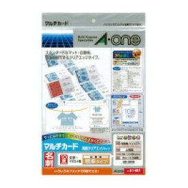 エーワン 51481マルチカード「名刺」プリンタ兼用 両面クリアエッジ 標準 10面10枚/袋入数:1