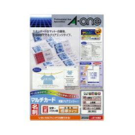 エーワン 51482マルチカード「名刺」プリンタ兼用 両面クリアエッジ 標準10面100枚/袋入数:1