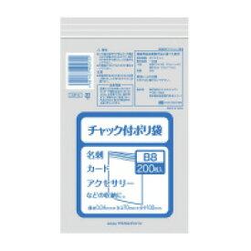 【ケミカルジャパン】 チャック付ポリ袋 B8 1パック 200枚入り CP-3 入数:1