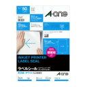 【エーワン】 インクジェット用ラベルシール 光沢紙 ノーカット 50枚 28692 入数:1