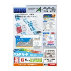 エーワン 51866マルチカード「名刺」プリンタ兼用 両面クリアエッジ 厚口10面100枚/袋入数:1