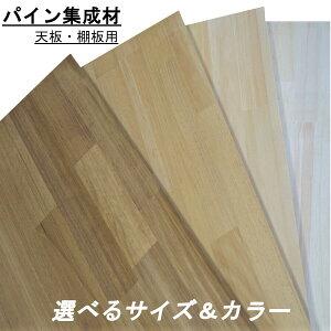 パイン集成材20×500×1600mm【選べるサイズ&カラー】DIY 棚 棚板 テーブル 木材 天板 板 集成材 BRIWAX ブライワックス