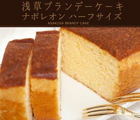 浅草ブランデーケーキ☆ハーフサイズ
