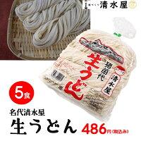 清水屋製麺生うどん5食入