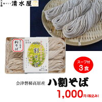 会津磐梯高原産八割蕎麦3食スープ付