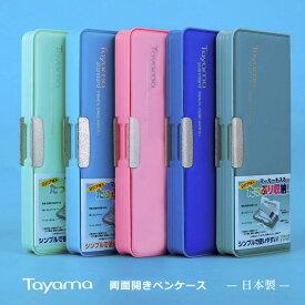 Tayama 筆箱 小学生 ペンケース 日本製 高品質 マグネット式 両面開き 無地 シンプル 大容量 ふでばこ 筆入 小学校 新学年 新学期