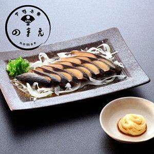 [のまえ]JIMONO 屋久島の鯖燻製 《京都 料亭 ギフト 内祝い 出産祝い 結婚内祝い プレゼント 肴 燻製 おかず お土産 サバ スモーク》