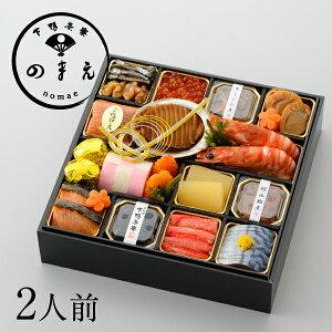 [のまえ]酒肴おせち一段(2人前)《京都 料亭 2021年 おせち 御節 お節 2人前 冷凍》