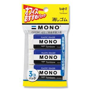 トンボ鉛筆 mono 消しゴム PE04 JCA-311 3個入