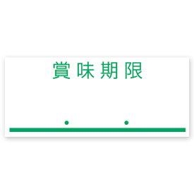 サトー ハンドラベラー用 ラベル 賞味期限 緑 新耐水紙 6巻シュリンク