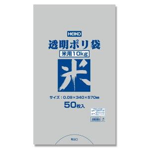 HEIKO ポリ袋 透明ポリ 米用 10kg 50枚