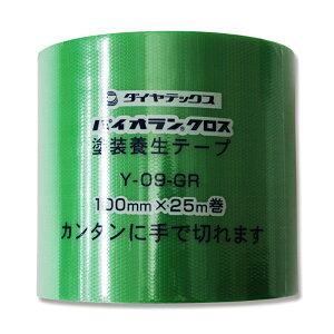 塗装養生テープ パイオランクロス Y-09GR 100mm×25m巻