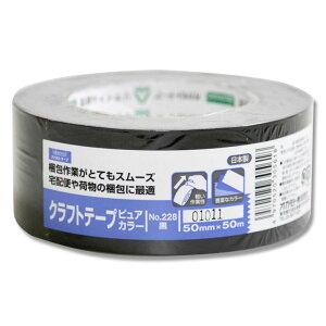 オカモト カラークラフトテープ NO.228 50mm×50m 黒