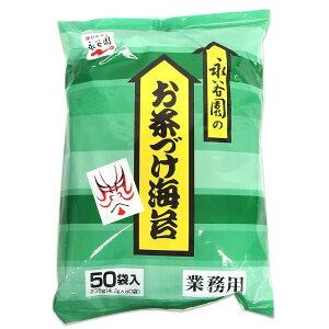 永谷園 業務用お茶漬け海苔 50袋