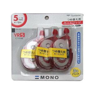 MONO CT-YX専用 修正テープ 詰め替え用カートリッジ 5mm幅 3個セット