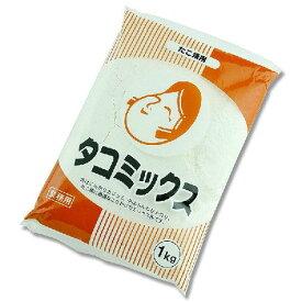 オタフク タコミックス 1kg