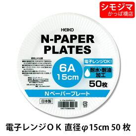 紙皿/シモジマ ペーパープレート 6A 15cm 50枚 HEIKO