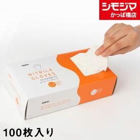 使い捨て手袋 調理用 Mサイズ 粉無し 100枚 ゴム手袋 ビニール手袋 ホワイト