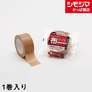 ガムテープ 布テープE 50mm×25m 1巻