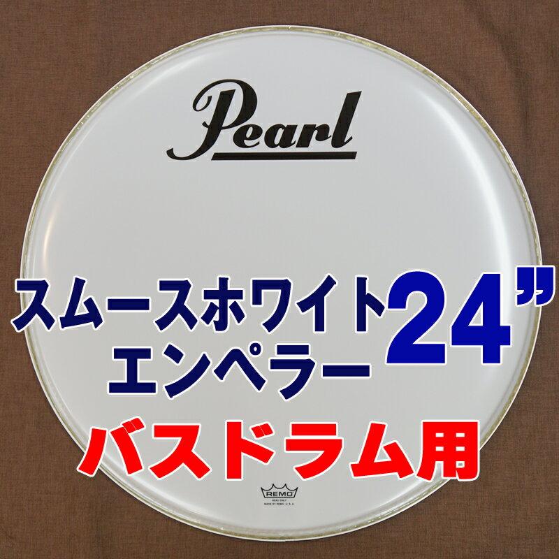 REMO スムースホワイト・エンペラー (Pearlロゴ入り) 24インチ 224BE