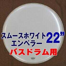 REMO スムースホワイト・エンペラー 22インチ 222BE-00
