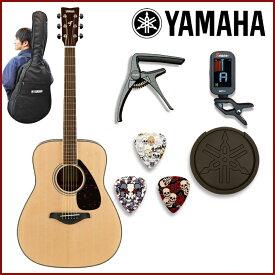 【アコギセット】YAMAHA FG820 NT ナチュラル