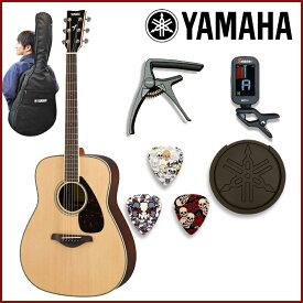 【アコギセット】YAMAHA FG830 NTナチュラル