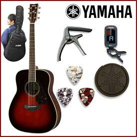 【アコギセット】YAMAHA FG830 TBSタバコブラウンサンバースト