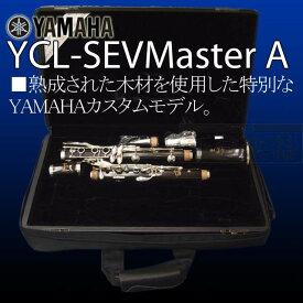 YAMAHA クラリネット YCL-SEVmasterA