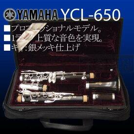 YAMAHA クラリネット YCL-650【入門者にも嬉しいケアセット付!】