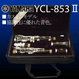 YAMAHA クラリネット YCL-853 II