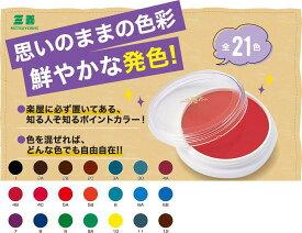 ライニングカラー「三善化粧品」ドウラン 油性の着色料です。ポイントメイクに!【メール便可】