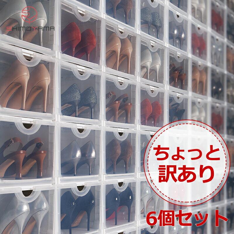 新品訳あり シューズボックス ツーフェース折りたたみシューズケース6個セット 透明 クリア 靴箱 クリアボックス 靴棚 下駄箱 靴収納 収納 玄関 収納棚 収納BOX スニーカー