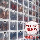新品訳あり シューズボックス ツーフェース折りたたみシューズケース6個セット 透明 クリア 靴箱 クリアボックス 靴棚…
