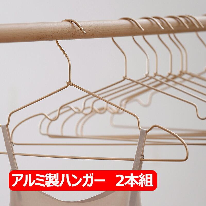 アルミ製ハンガー 2本セット ハンガー スリム 洗濯 曲がらない 軽い 頑丈 バー付 洋服 洋服収納 衣類 衣類収納 スーツ ジャケット 洋服掛け 衣類掛け 衣替え クローゼットハンガー コートハンガー