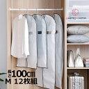 センターファスナーカバー M 12枚組 洋服カバー 衣類カバー 不織布 収納 衣類収納袋 大容量 衣替え タンス クローゼッ…
