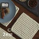 メール便送料無料 綿製鍋敷き 2枚組 鍋しき ハンドメイド おしゃれ 北欧 釜敷き 鍋布き 手編み コースター 大きめサイ…