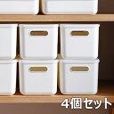 持ち手付 収納ボックス 小 S 4個セット 本収納 半透明フタ 蓋付き 収納ケース プラスチック 中が透けない 収納用品