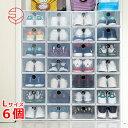 6個 クリアシューズケース Lサイズ シューズボックス 透明 硬質 シューズボックス シューズケース シューズラック 靴…