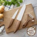 ナイフ セラミック セラミックナイフ 持ちやすい 手入れ 食材 三徳包丁 万能包丁 包丁 セラミックピーラー 果物 デザ…