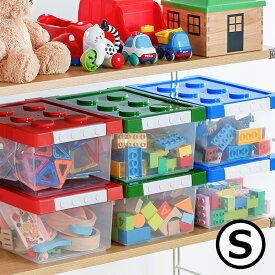 ブロック収納ボックス S 小 収納ケース フタ式 スタッキング フタ付き プラスチック 小物収納 おもちゃ箱 片付けボックス おしゃれ 子供 整理 積重ね ケース カラータイプ ふた付き おもちゃ 箱 収納BOX 頑丈 丈夫