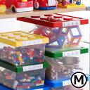 ブロック収納ボックス M 中 収納ケース フタ式 スタッキング フタ付き プラスチック 小物収納 おもちゃ箱 片付けボッ…