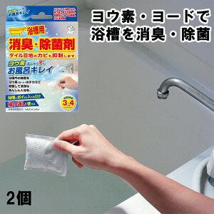 メール便全国送料無料 ヨウ素 ヨード 浴槽用 お風呂 消臭 除菌 繰り返し使える 日本製 給排水パイプ 浴槽水除菌 雑菌 ヌメリ 抑制 カビ抑制 ステンレス浴槽 お風呂 掃除 清掃 2個入り 効能期