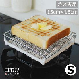 セラミック焼網 小 丸十金網 調理器具 焼き網 アミ グリル 魚焼き網 キッチン バーベキュー 日本製 コンパクト トースト おもち マフィン もっちり 遠赤外線